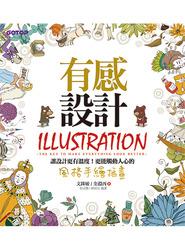 有感設計-讓設計更有溫度、更能觸動人心的風格手繪插畫 Illustration-cover