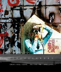 中亞,聽見邊境的心跳-cover