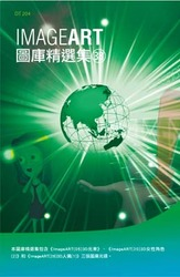 ImageART 圖庫精選集(38)-cover