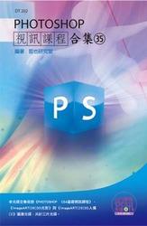 Photoshop 視訊課程合集 (35)