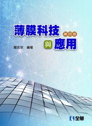 薄膜科技與應用, 4/e-cover