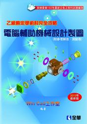乙級檢定學術科完全攻略-電腦輔助機械設計製圖(2013年最新版)-cover