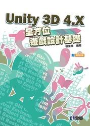 Unity 3D 4.X 全方位遊戲設計基礎-cover