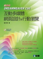 超簡單 ! Dreamweaver CS6 互動多媒體網頁設計與行動瀏覽-cover