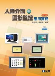 人機介面圖形監控, 6/e-cover