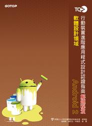 TQC+行動裝置應用程式設計認證指南解題秘笈: Android 2-cover