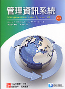 管理資訊系統 (Management Information Systems, 10/e)-cover