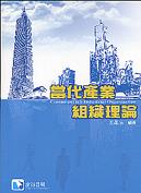 當代產業組織理論-cover