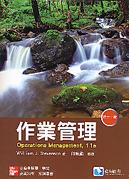 作業管理 (Stevenson: Operations Management, 11/e)-cover