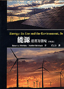 能源運用及環境 (Hinrichs, 5/e)-cover