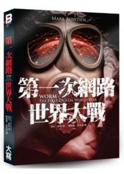 第一次網路世界大戰-全面追捕世界頭號電腦毒蟲與網路黑幫 (WORM : The First Digital World War)-cover