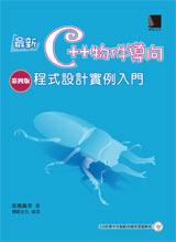 最新 C++ 物件導向程式設計實例入門, 4/e-cover