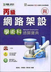 丙級網路架設學術科通關寶典 (2013最新版第5版)-cover