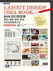 MdN 設計創意集:雜誌 + 海報 + 廣告 + 配色巧妙排版創意大全-cover