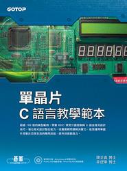 單晶片 C 語言教學範本-cover