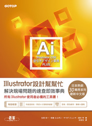 Illustrator CS6 設計幫幫忙:解決現場問題的速查即效事典-cover