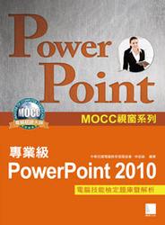 MOCC 視窗系列 PowerPoint 2010 專業級電腦技能檢定題庫暨解析-cover
