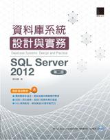 資料庫系統設計與實務:SQL Server 2012, 2/e-cover