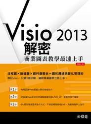 Visio 2013 解密─商業圖表教學最速上手-cover