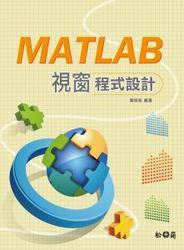 Matlab 視窗程式設計-cover