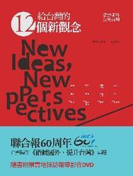 給台灣的 12 個新觀念:借鏡國外,提升台灣