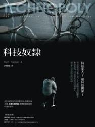 科技奴隸 (TECHNOPOLY-The Surrender of Culture to Technology)-cover