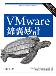 VMware 錦囊妙計, 2/e (VMware Cookbook: A Real-World Guide to Effective VMware Use, 2/e)-cover