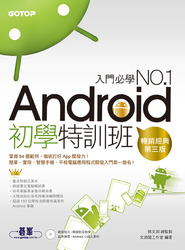 Android 初學特訓班, 3/e (暢銷改版,全新 Android 4.X 版 / 適用 Android 4.X~2.X,附影音教學/範例/小綠人素材)-cover