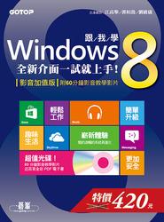 跟我學 Windows 8-全新介面一試就上手!(影音加值版-附60分鐘影音教學影片)-cover