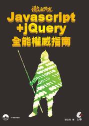 徹底研究 Javascript + jQuery 全能權威指南-cover