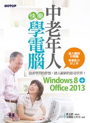 中老年人快樂學電腦 (Windows 8 + Office 2013)<超大圖解好閱讀,教學影片好上手>-cover