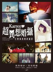 Karren 的超異想婚攝─百變風格婚紗攝影-cover