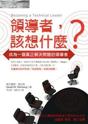 領導者,該想什麼?:成為一個真正解決問題的領導者(Becoming a Technical Leader: an Organic Problem-Solving Approach)-cover