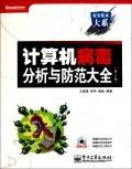 計算機病毒分析與防範大全, 3/e-cover