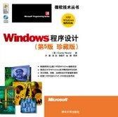 Windows 程序設計, 5/e(珍藏版)-cover