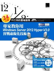 24 小時不打烊的雲端服務:專家教你用 Windows Server 2012 Hyper-V 3.0 實戰虛擬化技術-cover