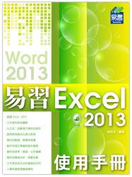 易習 Excel 2013 ─使用手冊-cover