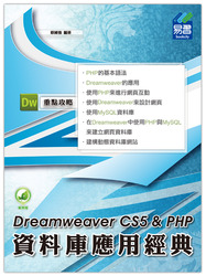 Dreamweaver CS5 & PHP 資料庫應用經典-cover
