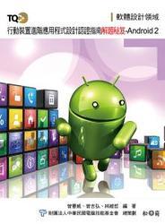 TQC+ 行動裝置應用程式設計認證指南解題秘笈: Android 2-cover