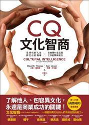 CQ 文化智商─全球化的人生、跨文化的職場 X 在地球村生活與工作的關鍵能力