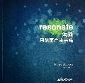 溝通-用故事產生共鳴(Resonate: Present Visual Stories that Transform Audiences)