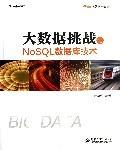 大數據挑戰與 NoSQL 資料庫技術-cover