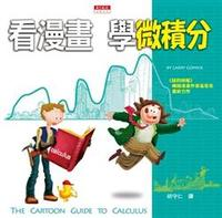 看漫畫,學微積分 (The Cartoon Guide to Calculus)-cover