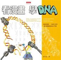 看漫畫,學 DNA (DNA: A Graphic Guide to the Molecule that Shook the World)-cover