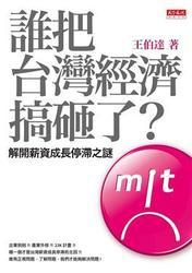 誰把台灣經濟搞砸了?:解開薪資成長停滯之謎-cover