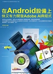 在 Android 設備上快又有力開發 Adobe AIR 程式-cover