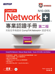 CompTIA Network+ N10-005 專業認證手冊 第二版(CompTIA Network+ Deluxe Study Guide:Exam N10-005, 2nd Edition  )-cover