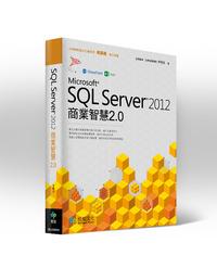 SQL Server 2012 商業智慧 2.0-cover