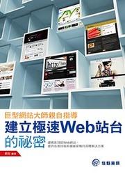 巨型網站大師親自指導─建立極速的 Web 站台的祕密-cover