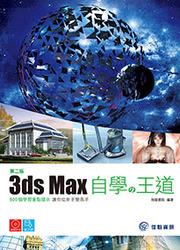 3ds Max 自學的王道, 2/e-cover